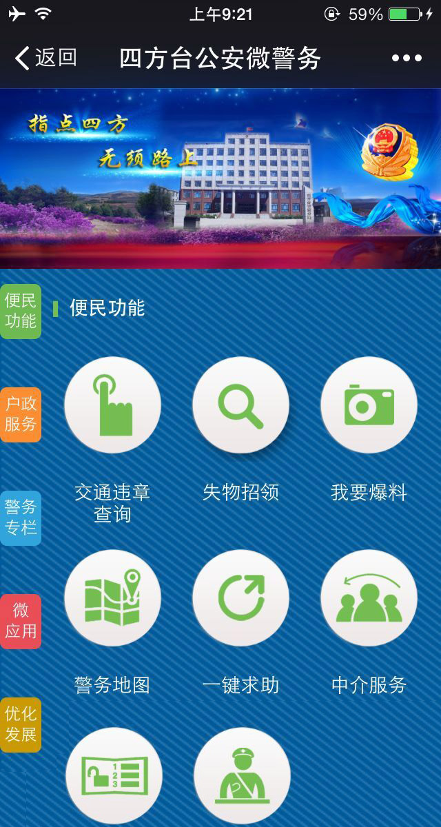 黑龙江省四方台公安微警务