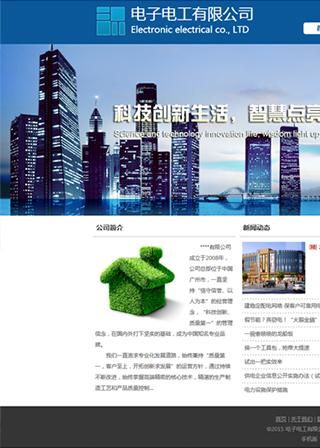 电子电工公司网站
